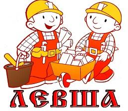 Магазин строительных материалов Левша