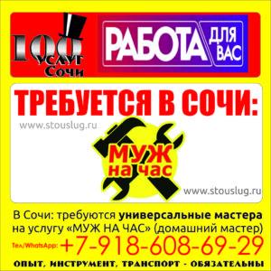 Требуется муж на час в Сочи 8-918-608-69-29 www.stouslug.ru