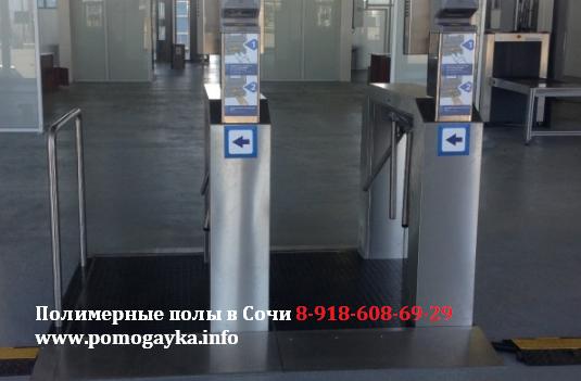 Полимерные полы в Сочи www.stouslug.ru