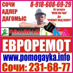 ремонт квартир в Сочи под ключ www.stouslug.ru +79186086929