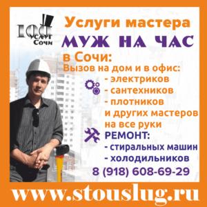 Муж на час в Сочи, мастер на час в Сочи www.stouslug.ru +79186086929