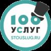 100 услуг Краснодарский край
